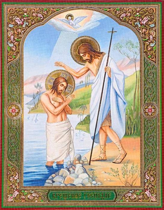 крещение Иисуса Христа в Иордане от Иоанна