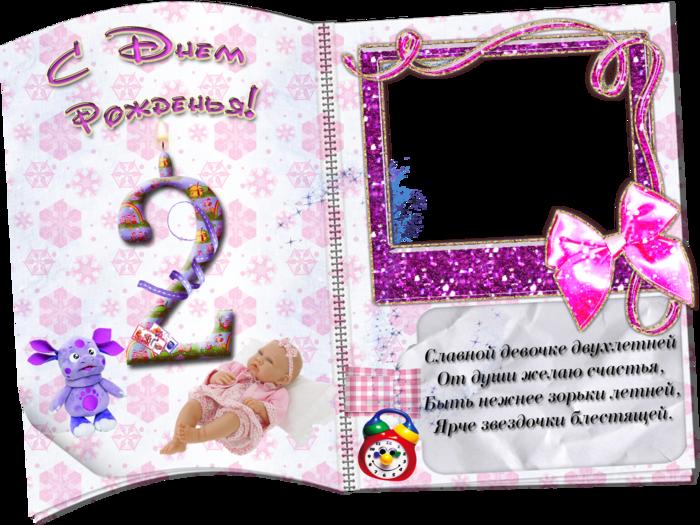 Поздравления с днем рождения для девочки два годика