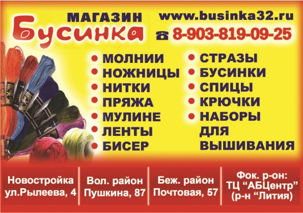 Фоторепортаж компании БУСИНКА магазины рукоделия.