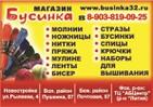 """Магазины рукоделия  """"БУСИНКА """" в Брянске.  Продажа бисера, ниток, пряжи."""