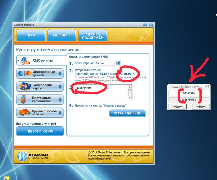 Скачать keygen для игр алавар Генератор ключей игр Алавар скачать бесплатно