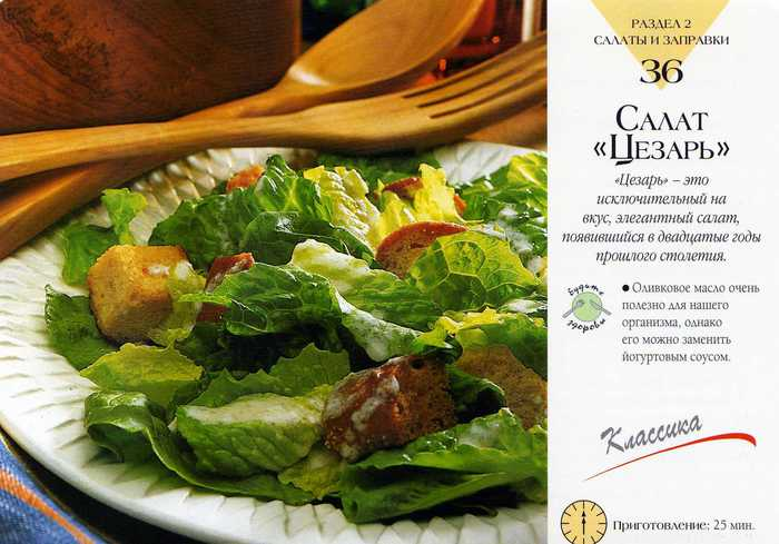 Рецепт соуса на цезарь с курицей