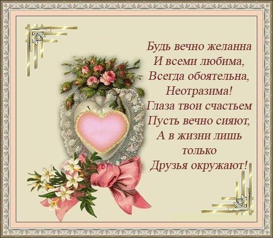 Поздравления желаем быть тебе красивой