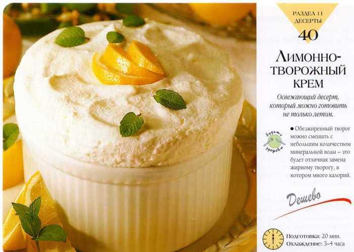 Рецепты крема из творога