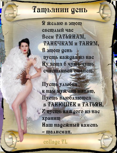 Поздравления с днем татьяны в татьянин день в прозе