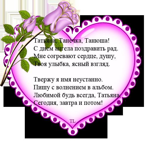 Поздравления с татьяниным днем татьяну от мужа