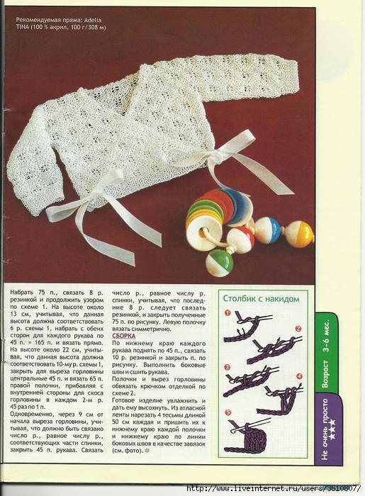 Вязание для детей.  Сайт Вязание спицами.  Скачай схемы.