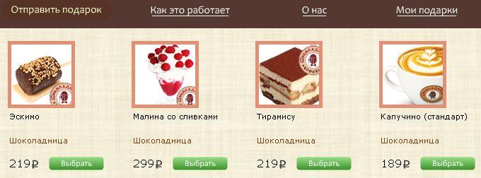 приложение шоколадница