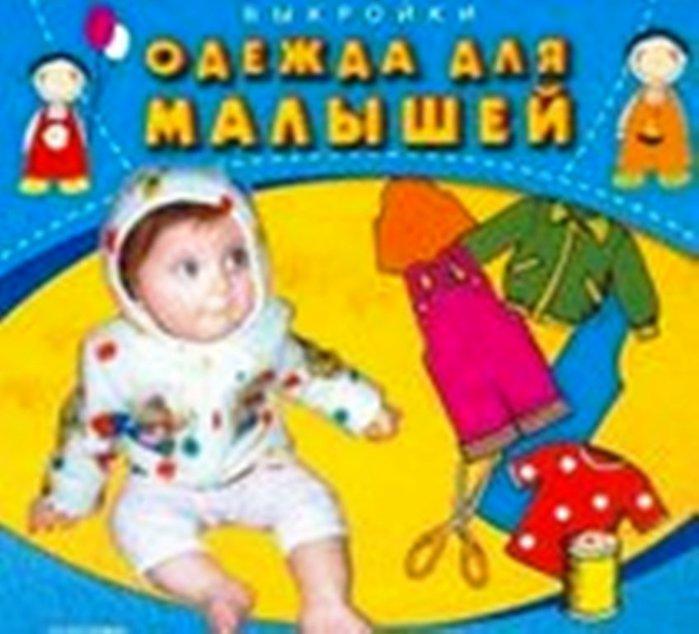 Шкатулка выкройка детской одежды 97