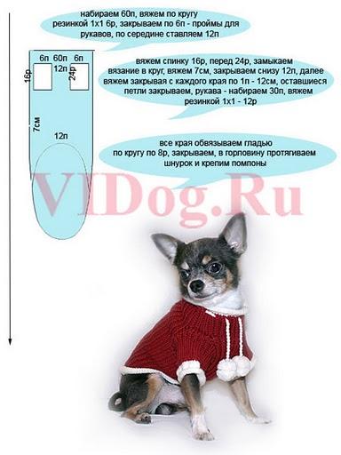 Вяжем комбинезон для собаки.  У комбинезона, связанного по этой схеме есть свои плюсы и минусы.  Из плюсов.