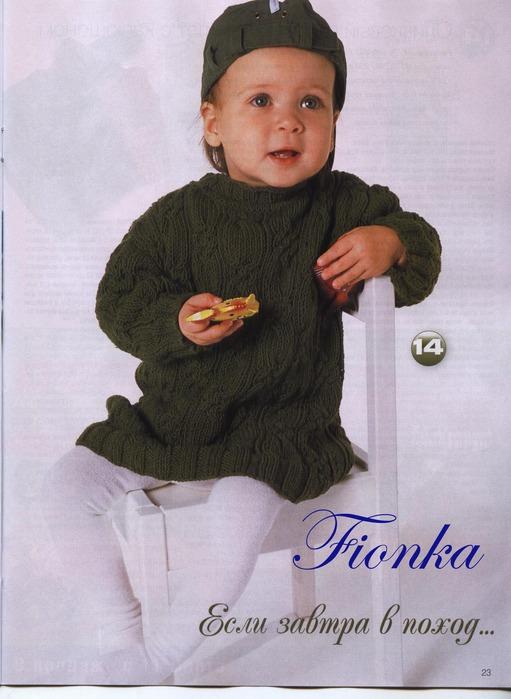 Детская модель вязаной кофты на спицах из Sabrina Baby 2009.