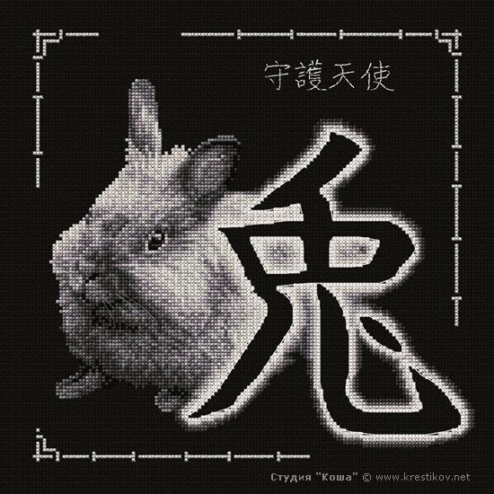 Год кролика, родился под