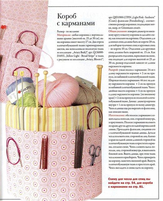 Вязание и шитье своими руками
