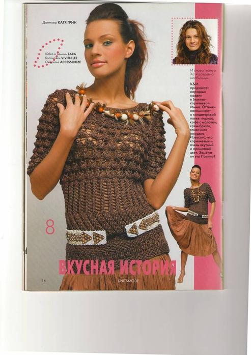 схемы вязания спицами для полных женщин летние кофты.