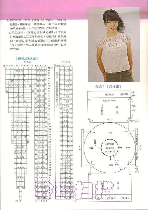 Вязание спицами кокетки сверху схемы и описание 151