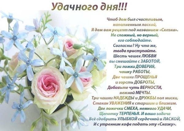Поздравление будь удачлив