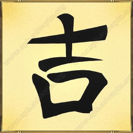 Иероглиф счастье тату на шее 69