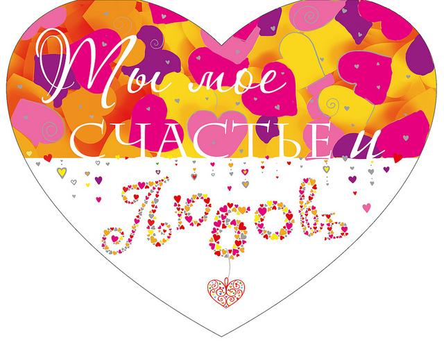 Поздравления с днем валентина дочери от мамы