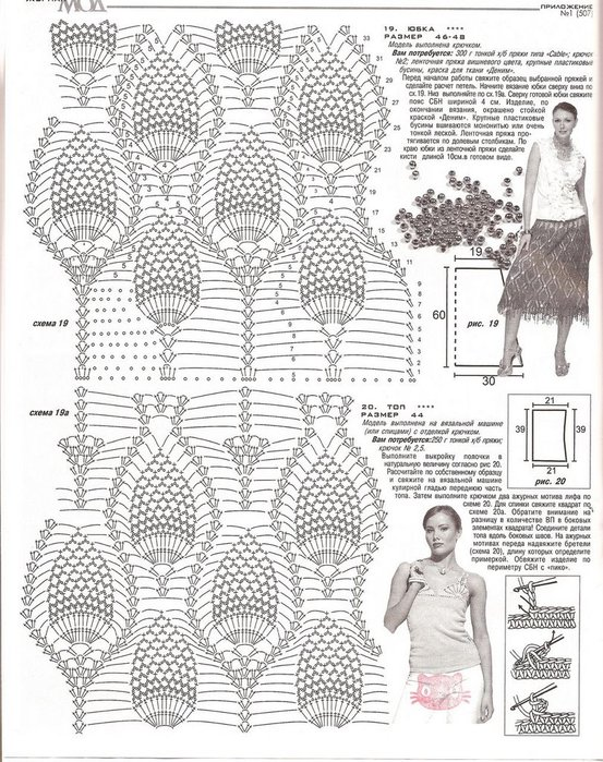 Схема Вязания Крючком Юбки