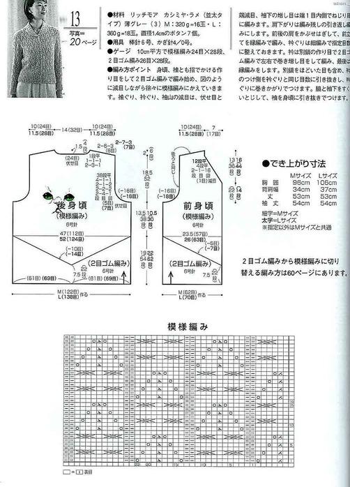 схем из японских журналов.