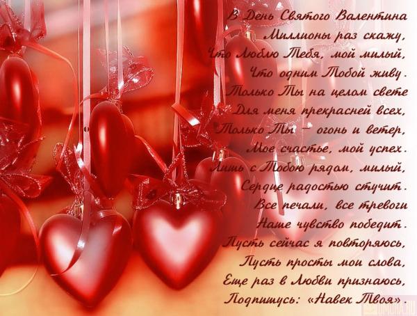 Картинки mms поздравления с днем святого валентина