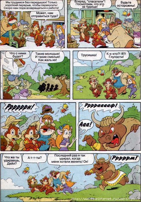 Чип и деил комикс
