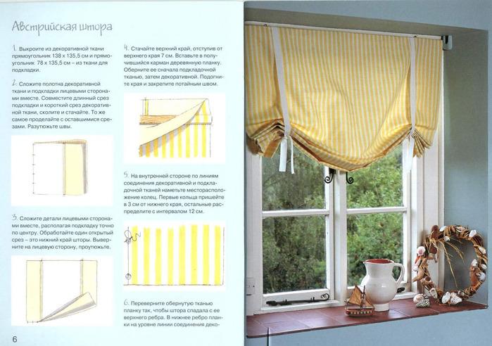 DataLife Engine Версия для печати интерьер шторы занавески технология 6 класс
