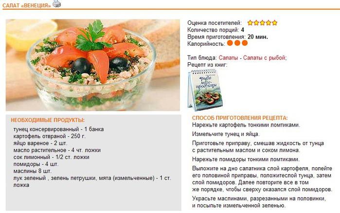 Салаты с консервой рыбной рецепты с