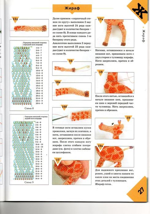 Жираф бисером - Savannka.