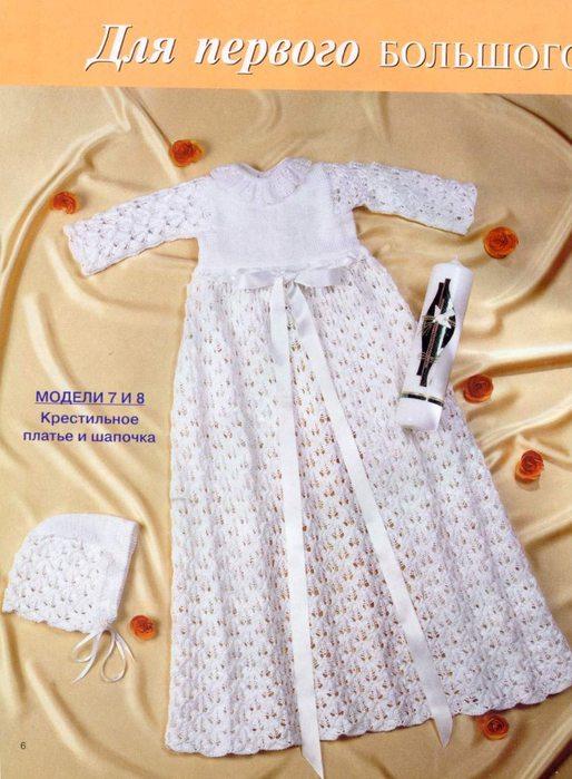 Выкройка платья для крещения 1