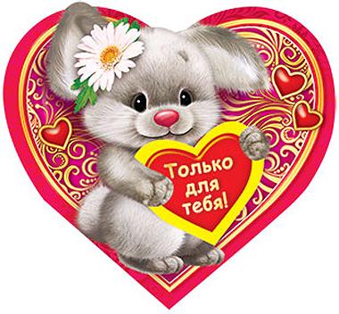 Валентинки,на день Святого Валентина.