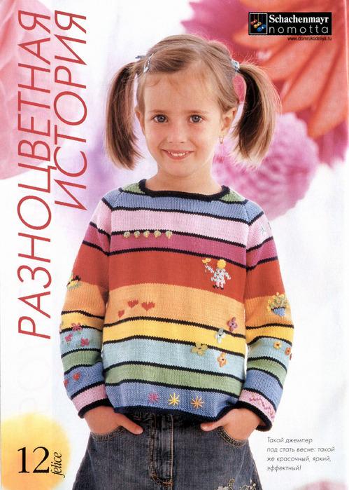 Многоцветное вязание спицами для детей 58