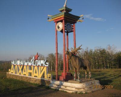 Туры в пекин в улан удэ