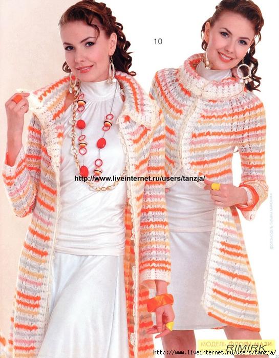 Интернет магазин пальто, каталог 2013-2014, фото и цены, модели модных и стильных пальто - интернет-магазин Koza de...