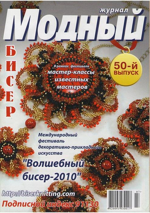Скачать бесплатно Модный журнал.  Бисер 7 2010.  Категория.