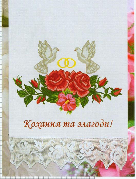 вышивка крестом свадебный