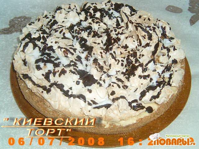 Киевский торт с безе рецепт