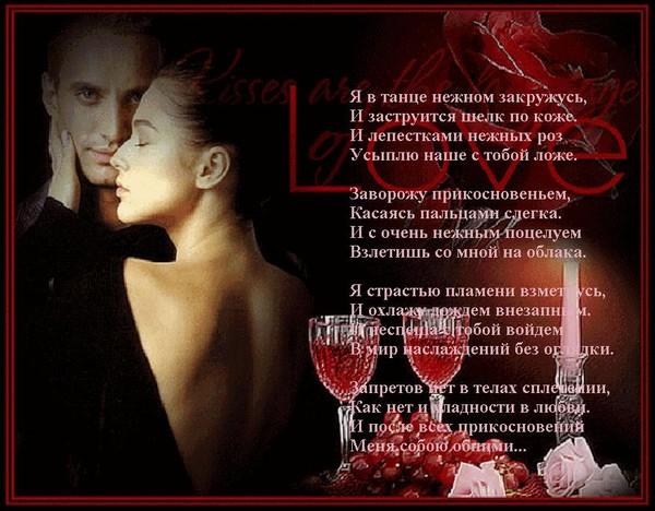 николай давыдов эротические стихи-цы1