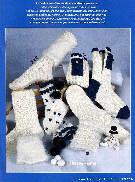 Комментарий: вязание носков спицами - Вязание.