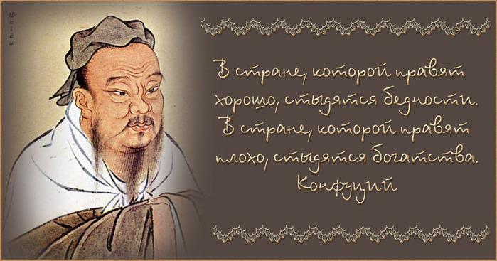 Картинки по запросу высказывания конфуция