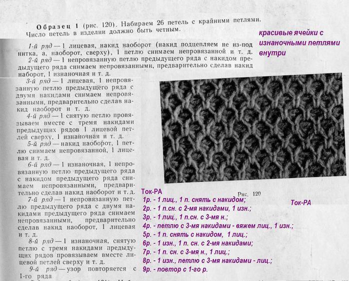Узоры для вязания на спицах клетка 14