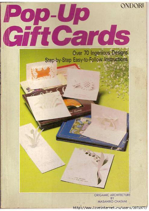 Скачать книгу Pop-up Gift Cards. Киригами Название на русском