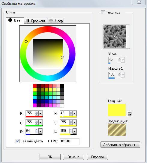 Как сделать в одном цвете вшопе