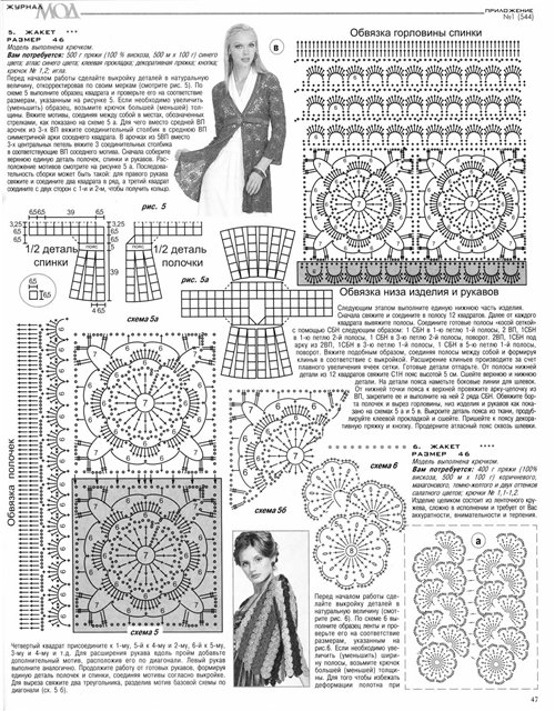 Вязание крючком кофт и кардиганов схемы