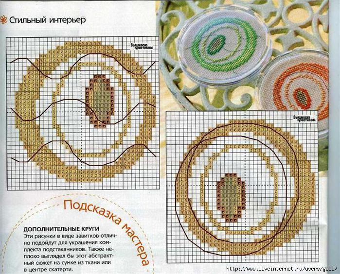 Подушки крестиком схемы абстракция