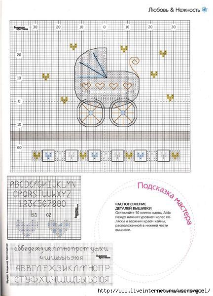 """Схема вышивки крестом  """"С новорожденным!"""
