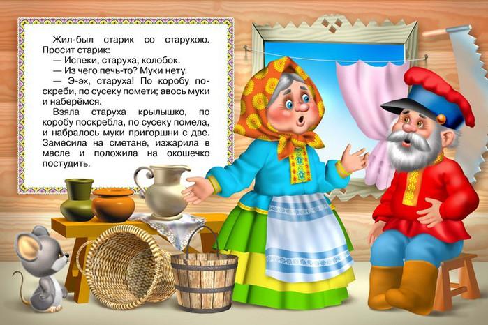 колобок сказка текст читать русские народные духи