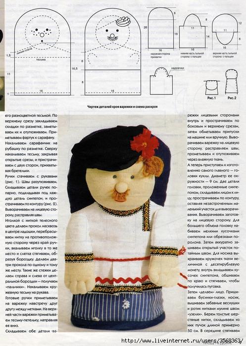 Схема прихватки из ткани