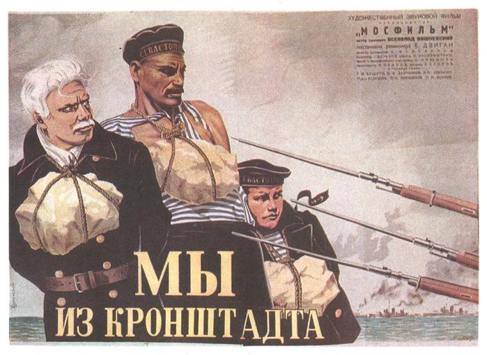Советская киноафиша 72294494_1936_my_iz_kronshtadta