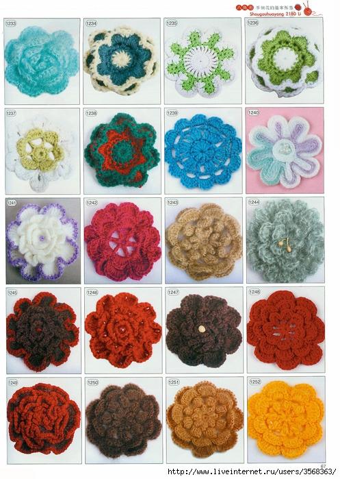 Девочки, вот нашла целую кучу вязаных цветочков со схемами.  Кому интересно хомячте.